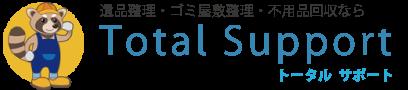 遺品整理・ゴミ屋敷整理・不用品回収なら広島トータルサポート