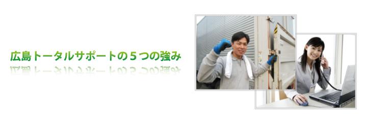 広島トータルサポートの5つの強み