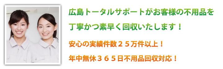 広島トータルサポートがお客様の不用品を丁寧かつ素早く回収します!