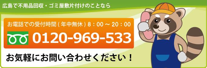 不用品回収の広島トータルサポートへのご連絡はこちらから!