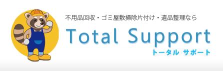 不用品回収の広島トータルサポート