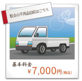 軽トラ半パック 基本料金~税込7,000円