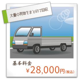 2トンパック基本料金~税込28,000円