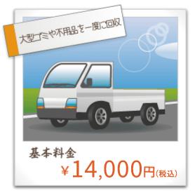 軽トラパック基本料金~税込14,000円