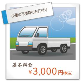 軽トラ小パック 基本料金~3,000円