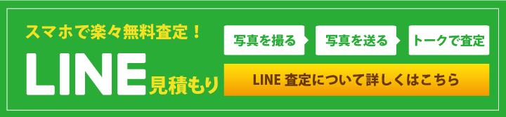 LINEで簡単見積もりサービス